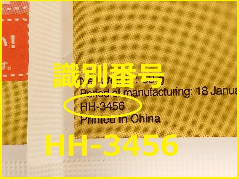 識別番号:HH-3456