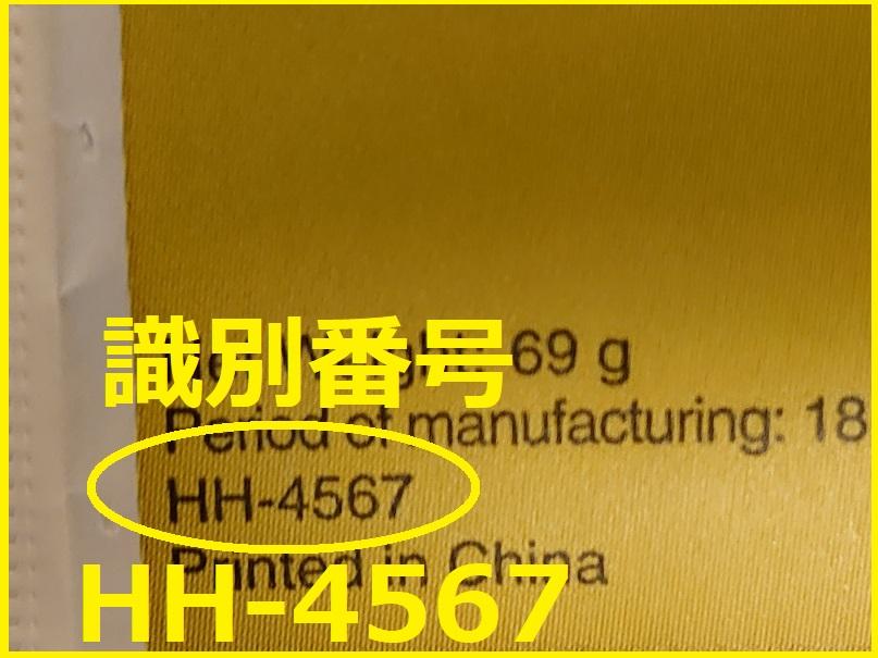識別番号:HH-4567