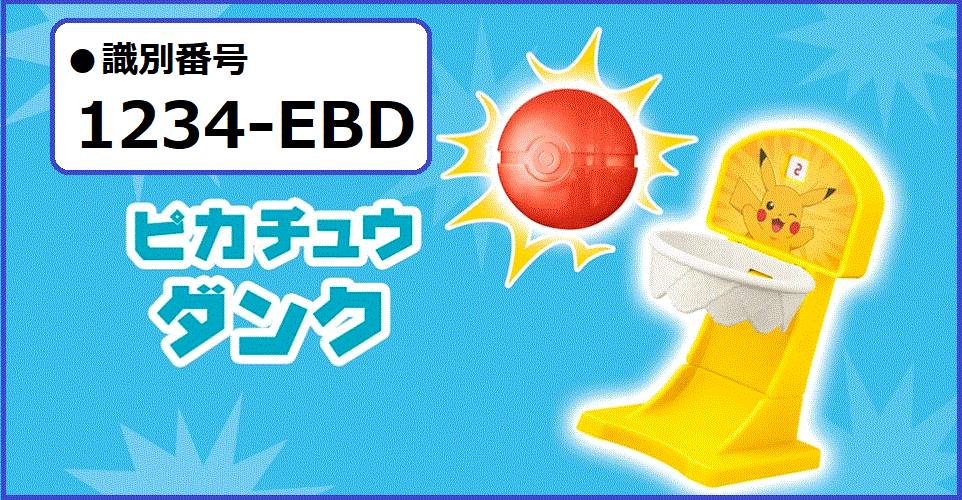識別番号:1234-EBD
