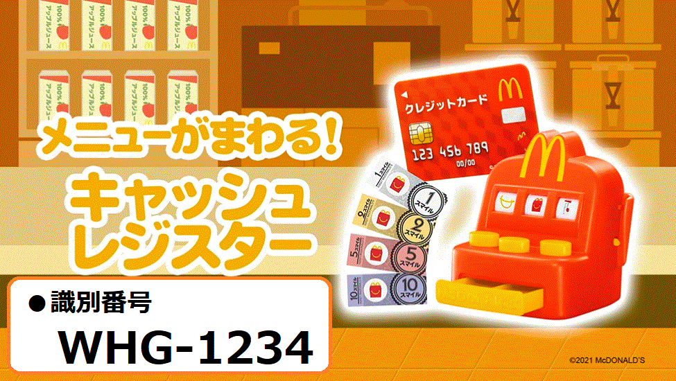 識別番号:WHG-1234