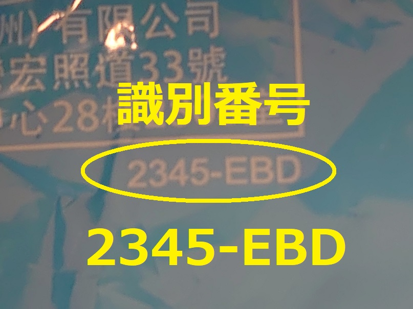 識別番号:2345-EBD