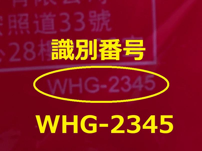 識別番号:WHG-2345