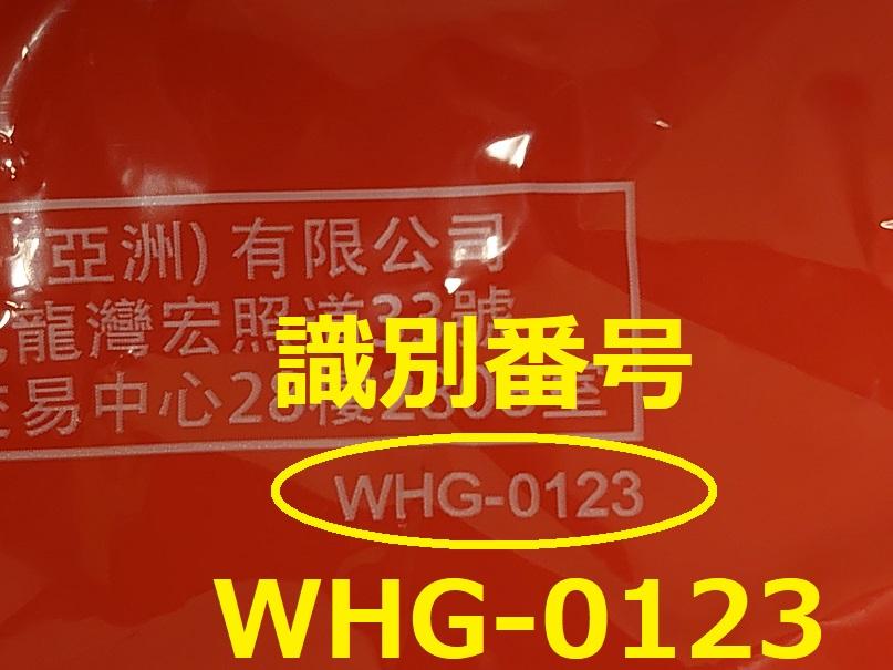 識別番号:WHG-0123