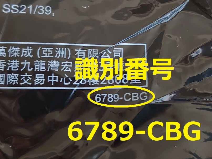 識別番号:6789-CBG