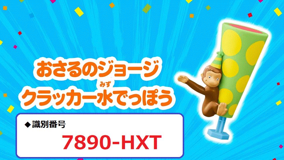 識別番号:7890-HXT