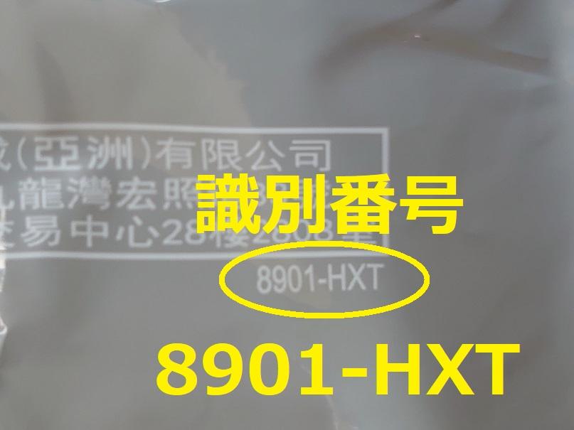 識別番号:8901-HXT