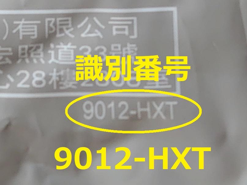 識別番号:9012-HXT