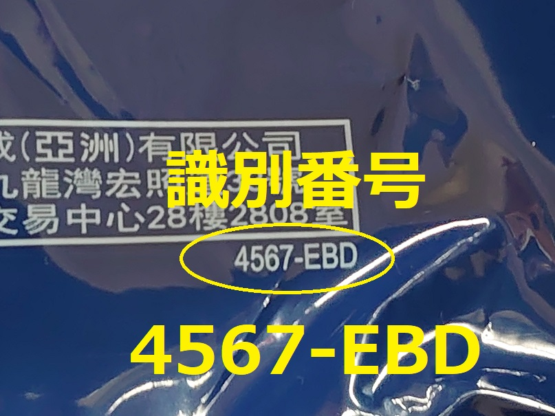 識別番号:4567-EBD
