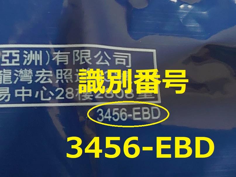 識別番号:3456-EBD