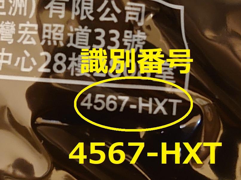 識別番号:4567-HXT