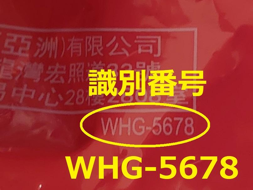 識別番号:WHG-5678