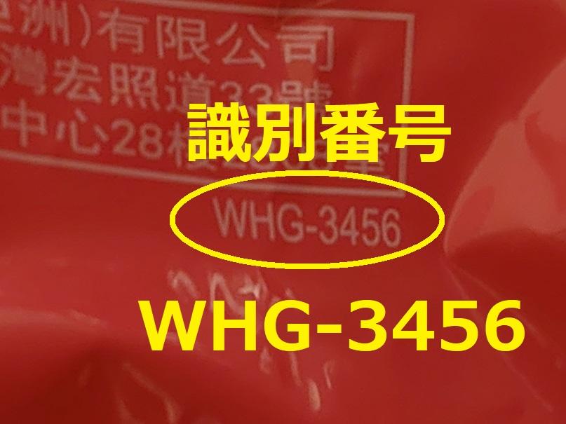 識別番号:WHG-3456