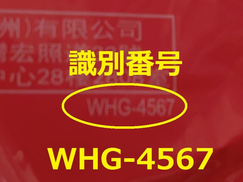 識別番号:WHG-4567