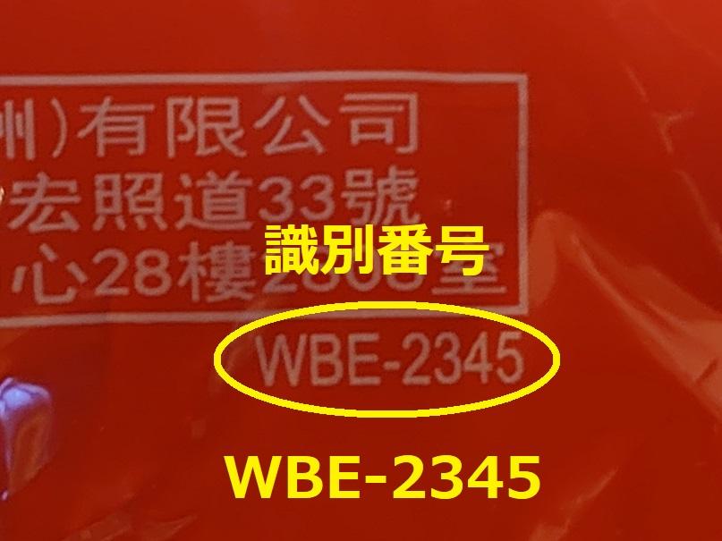 識別番号:WBE-2345