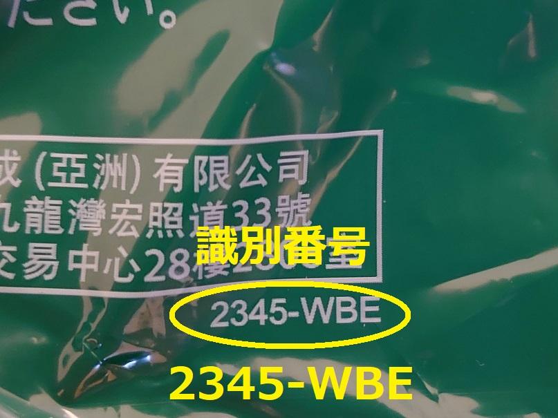 識別番号:2345-WBE