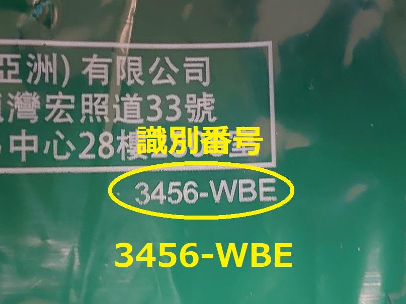 識別番号:3456-WBE