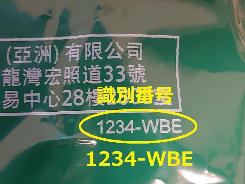 識別番号:1234-WBE