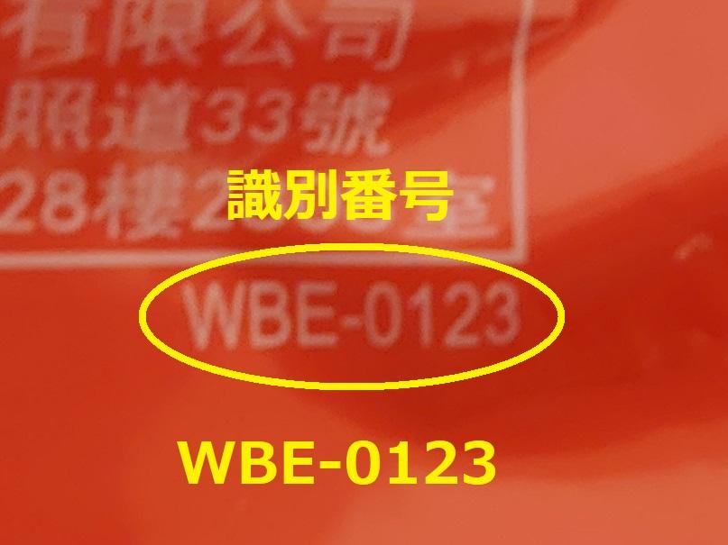 識別番号:WBE-0123