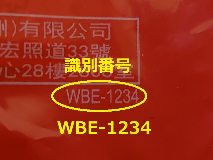 識別番号:WBE-1234