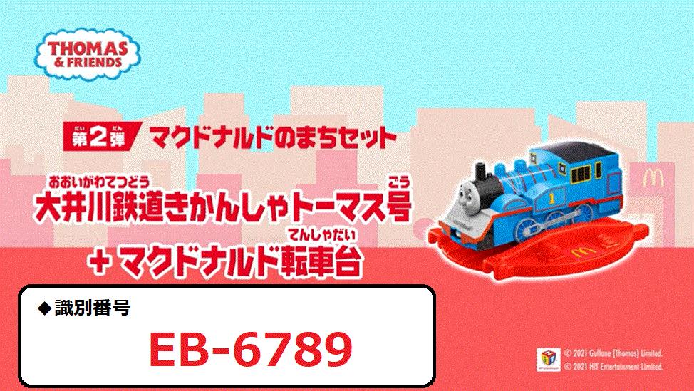 識別番号:EB-6789
