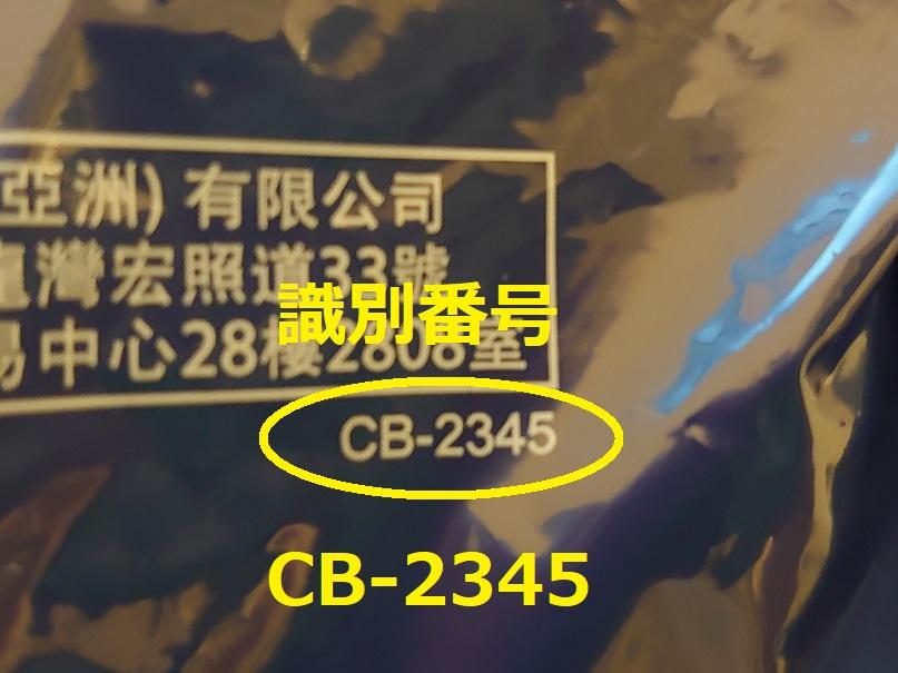 識別番号:2345