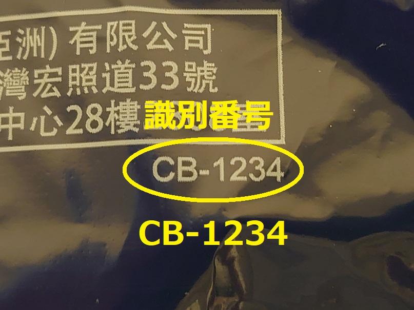 識別番号:CB-1234