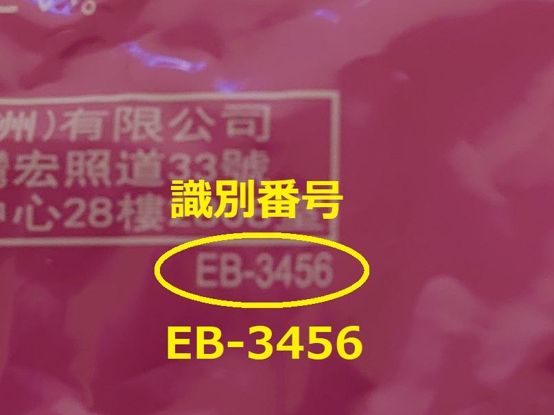 識別番号:EB-3456