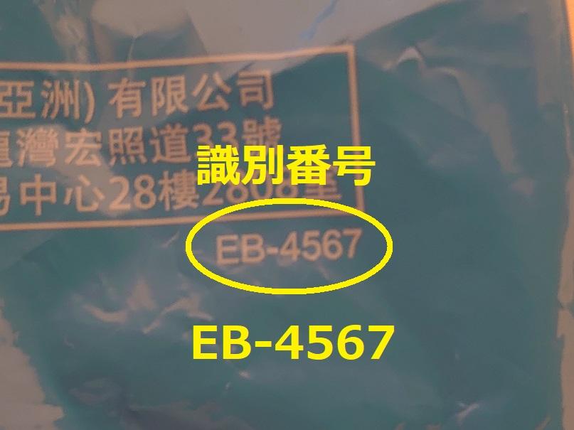 識別番号:EB-4567
