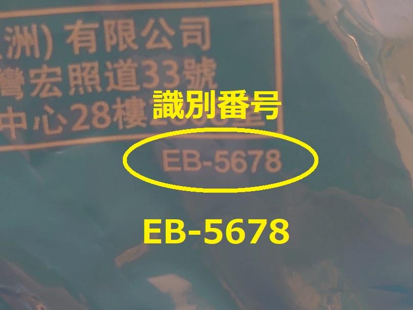 識別番号:EB-5678