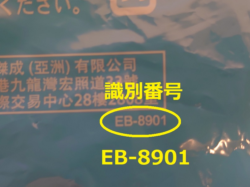 識別番号:EB-8901