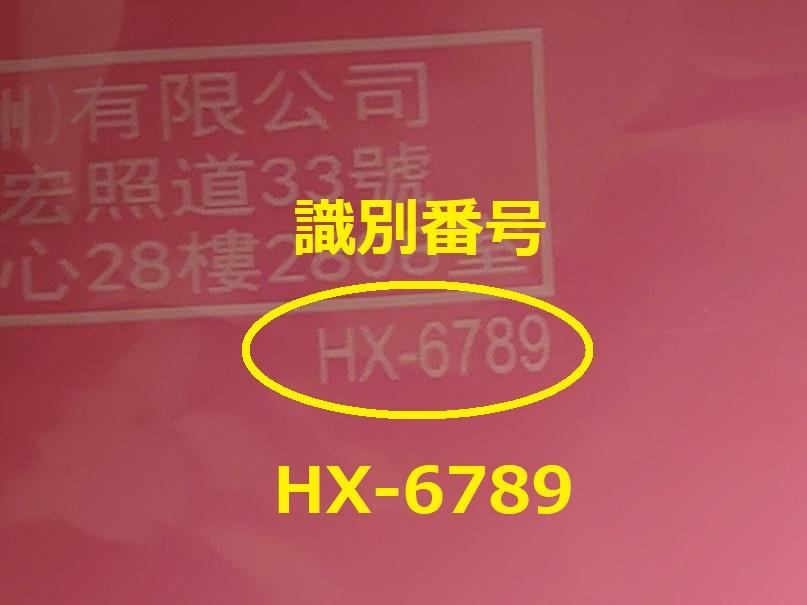 識別番号:HX-6789