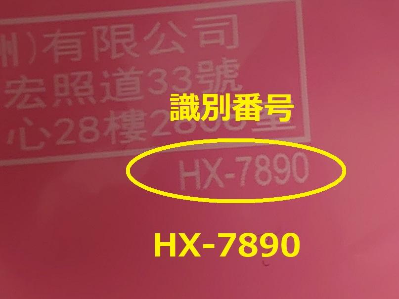 識別番号:HX-7890