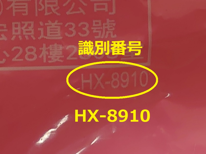 識別番号:HX-8910