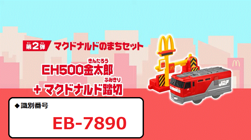 識別番号:EB-7890